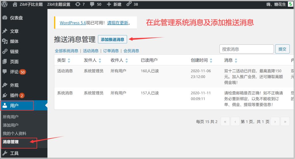 图片[2]-Zibll子比主题消息系统-站内通知-用户私信功能详解-Zibll子比主题