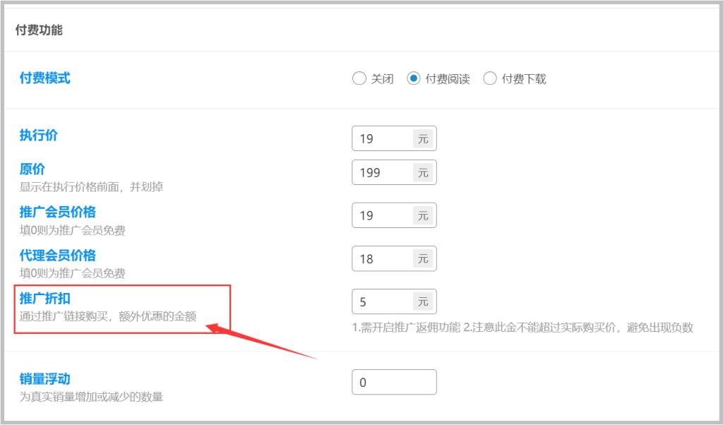 图片[2]-Zibll子比主题V5.0推广返佣、推荐奖励功能详解及使用教程-Zibll子比主题