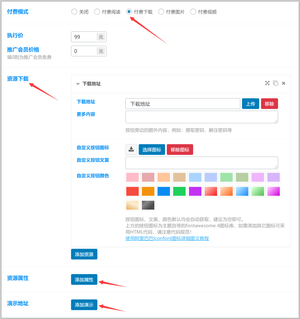 图片[6]-wordpress主题-zibll子比主题付费阅读-付费下载-付费图片-付费视频等商城功能详解